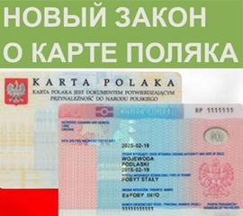 Новый закон по карте поляка 2018